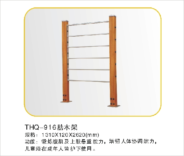 THQ-916肋木架