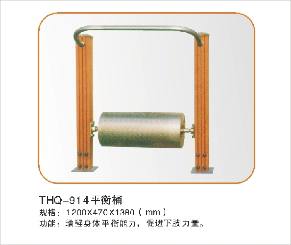 THQ-914平衡桶